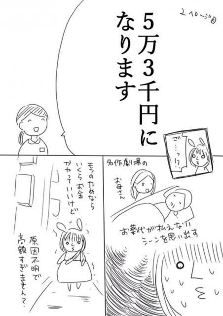 梅山さんの漫画2ページ目