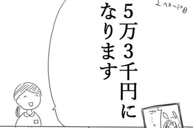 梅山たら子さんのツイッター投稿漫画