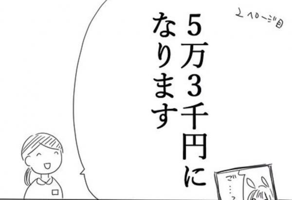 料金は「5万3千円」