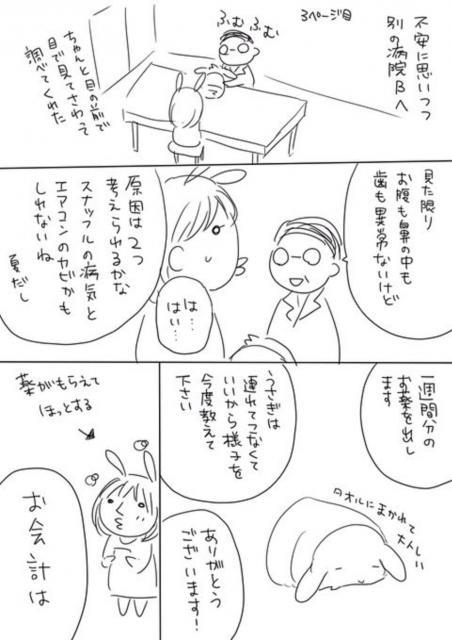 梅山さんの漫画3ページ目