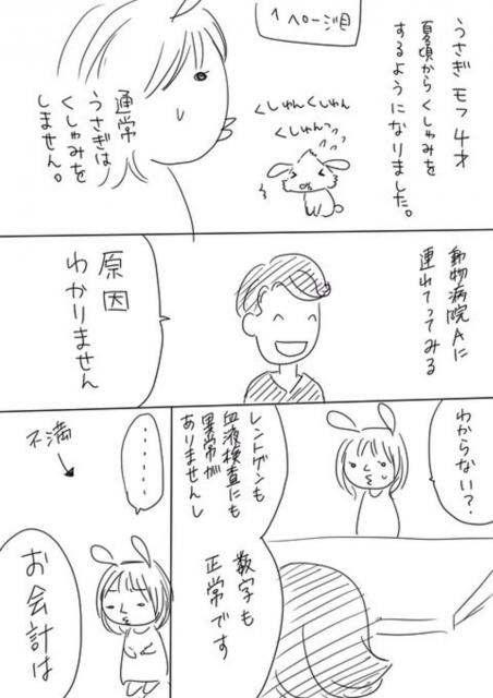 梅山さんの漫画1ページ目