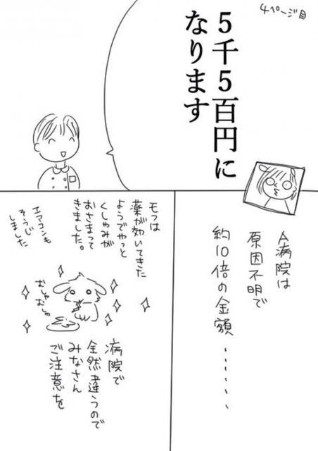 梅山さんの漫画4ページ目(完)