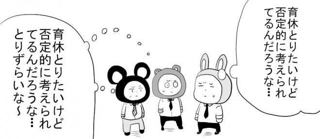 漫画「男の育休」の一場面=作・吉谷光平さん