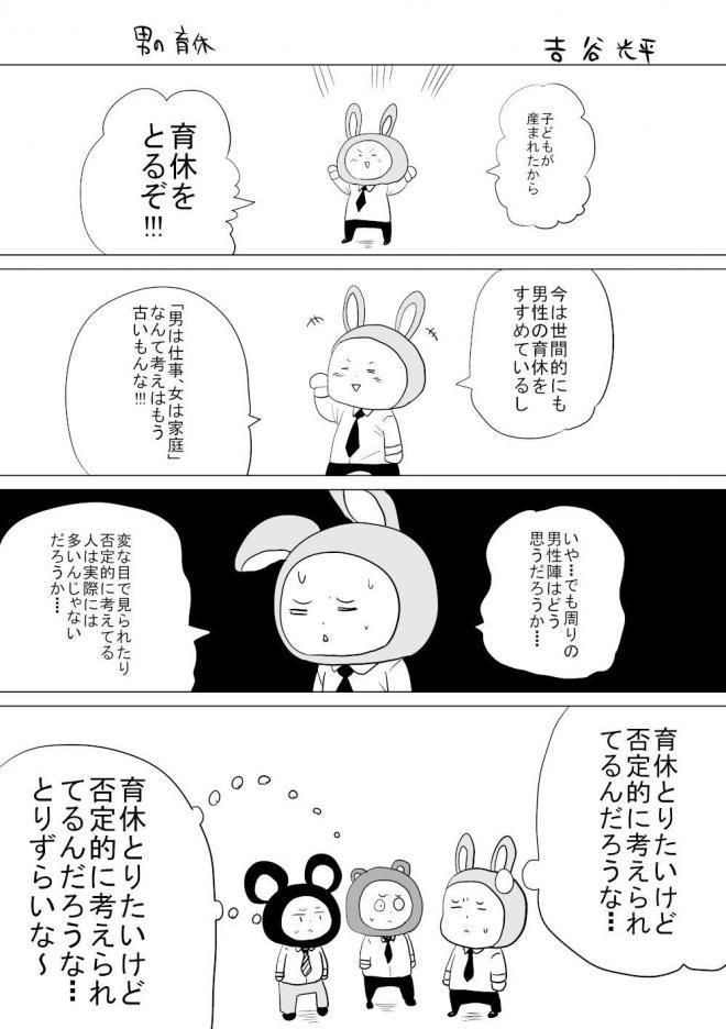 漫画「男の育休」=作・吉谷光平さん
