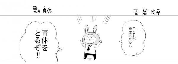 漫画「男の育休」(1)