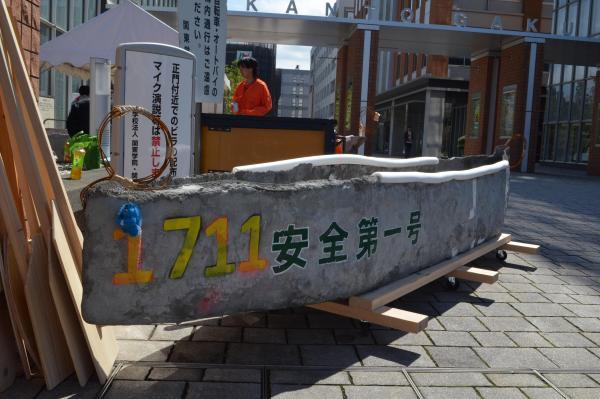 関東学院大学が主催する「エコ・コンクリートカヌーコンペ」のカヌー