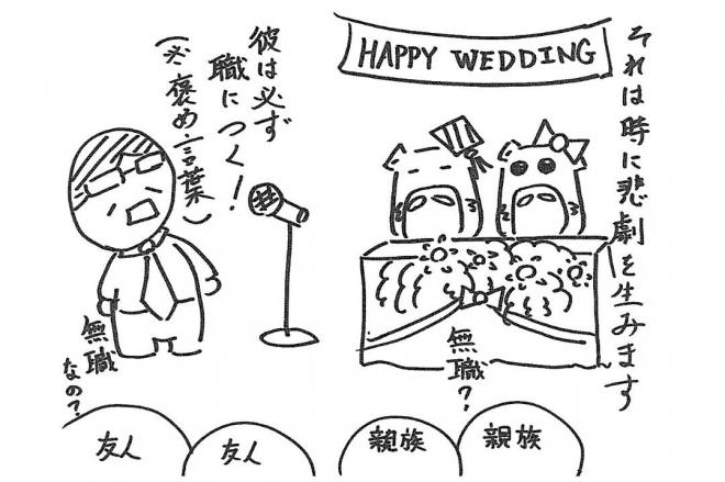 ポスドクに起こった結婚式・披露宴での悲劇