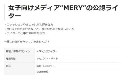 MERYは公認ライターの求人を始めた