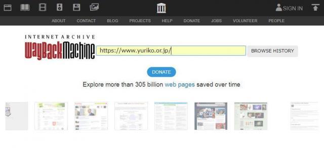 Wayback Machineの検索窓に小池都知事のサイトのURLを入力