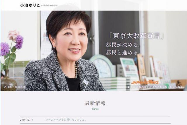 小池百合子都知事のサイト(10月6日現在)