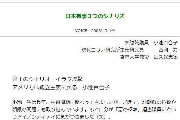 2016年7月時点の小池都知事サイト内の「日本有事3つのシナリオ」