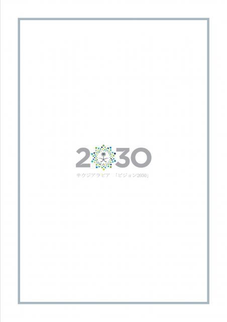 サウジアラビアの「ビジョン2030」。日本語版も公開されている