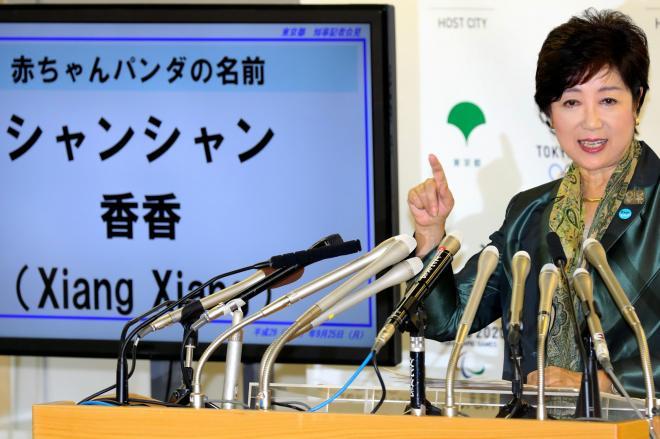 パンダの赤ちゃんの名前を発表する小池百合子・東京都知事=9月25日