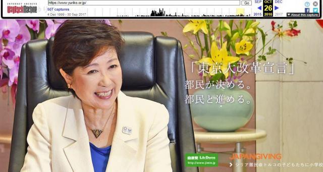 昨年10月26日にアーカイブされた小池都知事のサイト
