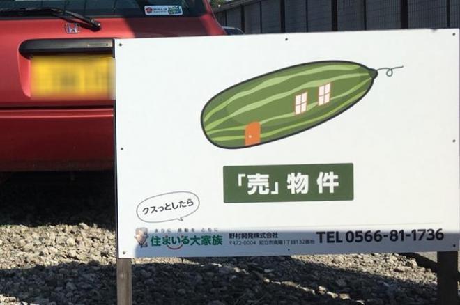 「売」物件の看板