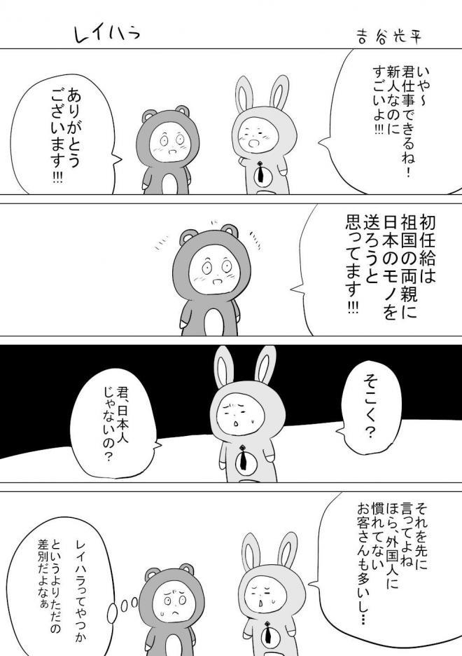 漫画「レイハラ」=作・吉谷光平さん