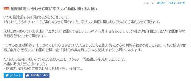 ビクターが8月末にホームページ上で恋ダンスの「著作権法に基づく動画削除の手続き」を宣言