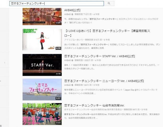 動画投稿サイトに「恋するフォーチュンクッキー」の「踊ってみた」動画は大量に投稿されている