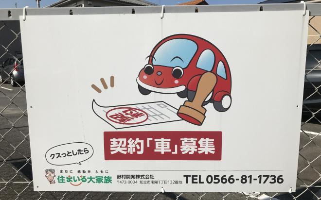 契約「車」募集の看板