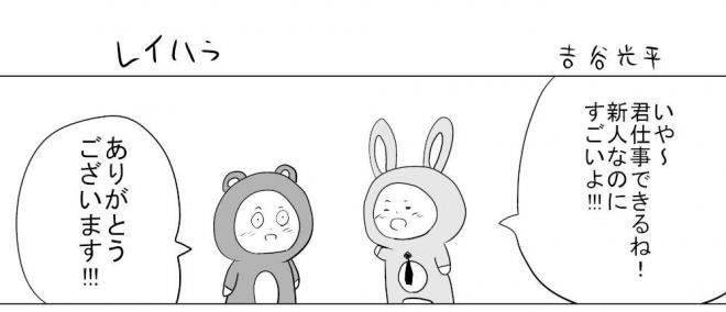 漫画「レイハラ」の一場面=作・吉谷光平さん