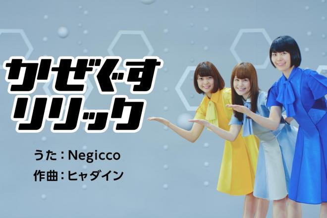 「風邪と言えばネギ」ということで、「風邪薬あるある」を盛り込んだミュージックビデオにはNegiccoが登場する