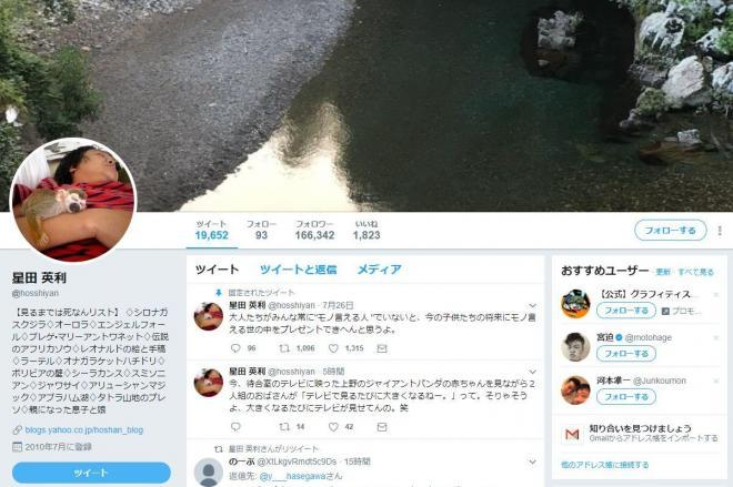 フォロワー16万を超える星田英利さんのツイッターアカウント(@hosshiyan)