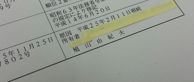 鳩山会館の登記事項証明書