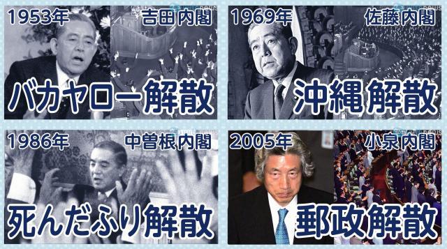 過去の有名な解散