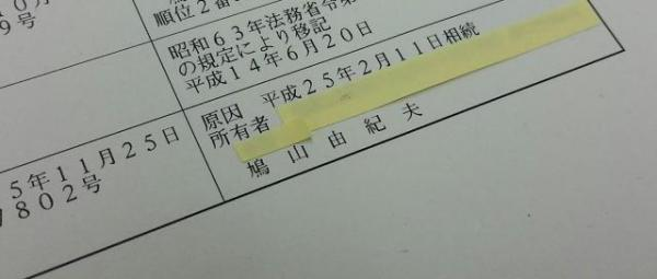 鳩山会館の登記事項証明書。現在は孫の鳩山由紀夫・元首相が所有していることが分かる。