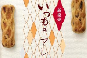 六花亭が『いつものアレ』発売 どんな菓子なの?商品名の由来は?