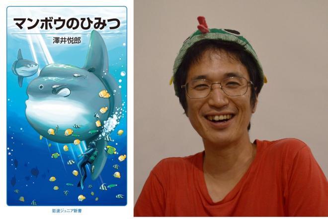 岩波ジュニア新書「マンボウのひみつ」と著者の澤井悦郎さん