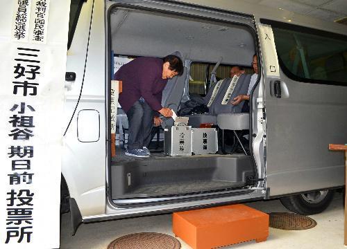 ワゴン車を使った期日前投票所で地元の住民が投票した=13日午後、徳島県三好市西祖谷山村小祖谷、金子元希撮影