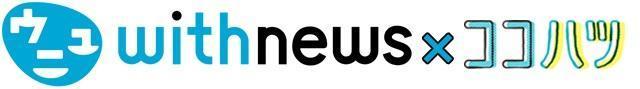この記事は10月21日朝日新聞夕刊(一部地域22日朝刊)ココハツ面と連動しています。