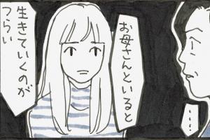 「お母さんといると…つらい」音信不通の娘へ「夜廻り猫」が描く家族