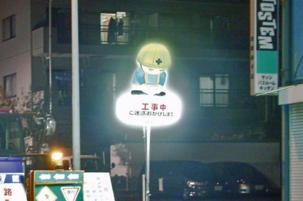 工事現場を照らすバルーン投光器。バルーンの上で作業員がお辞儀をしているタイプ