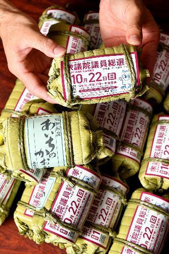 愛知県選挙管理委員会がイベントで配る「清き一俵米」=18日、名古屋市中区、戸村登撮影