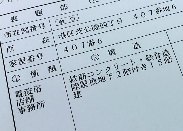東京タワーの「登記事項証明書」