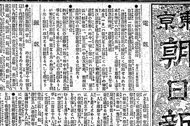 1890年第1回衆院選の結果を報じる朝日新聞