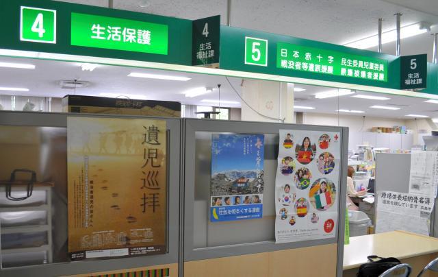 生活保護の窓口=2014年6月30日、鎌倉市役所