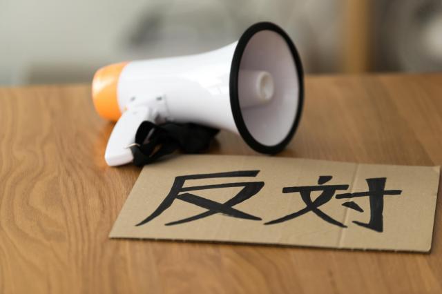 日本人は「異議申し立て」が苦手(画像はイメージです)
