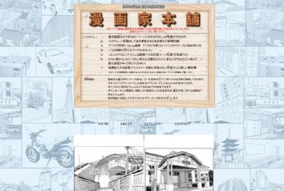 背景画を販売するサイト「漫画家本舗」のトップ画面