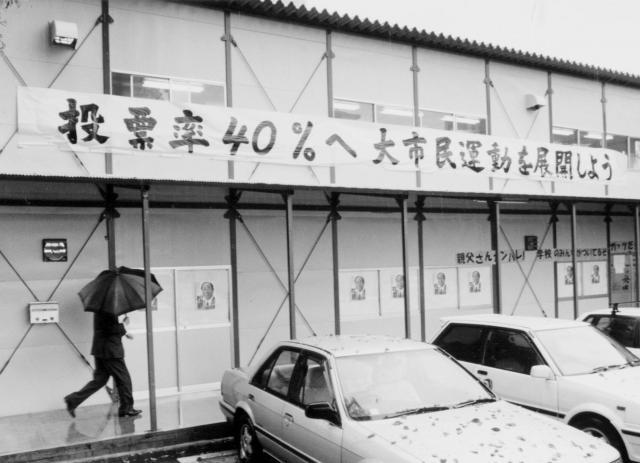 1997年の名古屋市長選挙。「投票率40%」を目指す「大市民運動」の呼びかけ