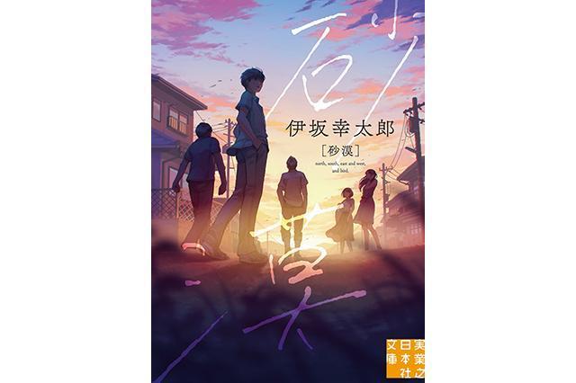 伊坂幸太郎『砂漠』(実業之日本社文庫)