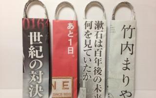 2016年の受賞作品「あと1日」(左から2番目)。ワインバッグのサイズ。