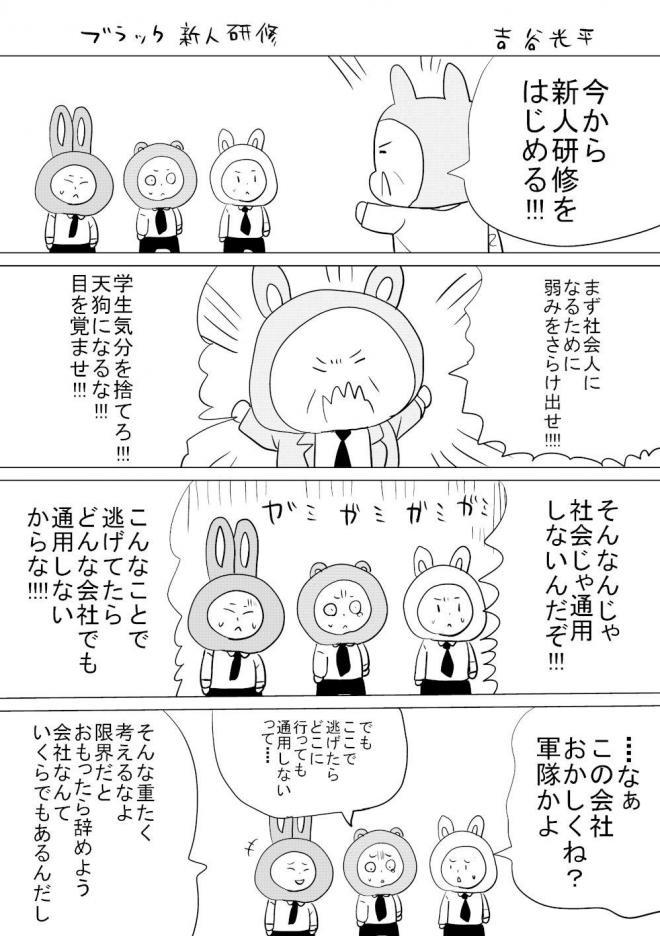 漫画「ブラック新人研修」=作・吉谷光平さん