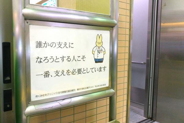 相鉄本線の瀬谷駅に設置された「めぐみ在宅クリニック」の広告。改札口近くのエレベーター横に設置されています