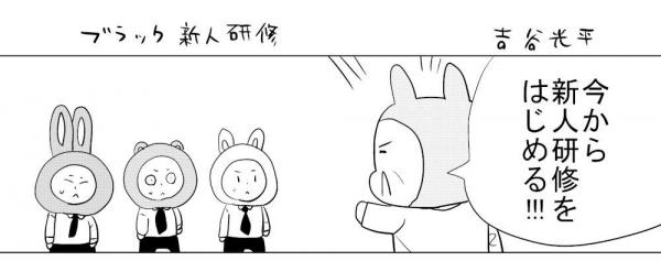 漫画「ブラック新人研修」(1)