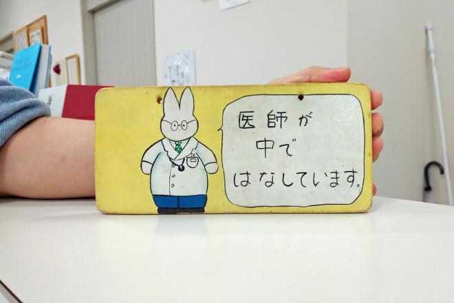 かつて患者さんの孫から贈られたプレート。広告に登場するウサギのキャラクターは、このイラストが元になっている