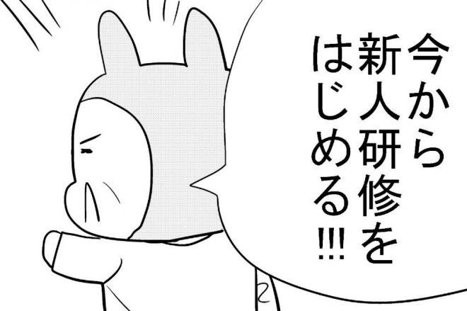 漫画「ブラック新人研修」の一場面=作・吉谷光平さん
