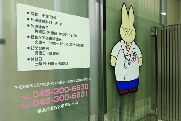 病院入り口にもウサギのキャラクターが
